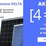 Акция. Солнечные панели Delta купи 4 получи 5